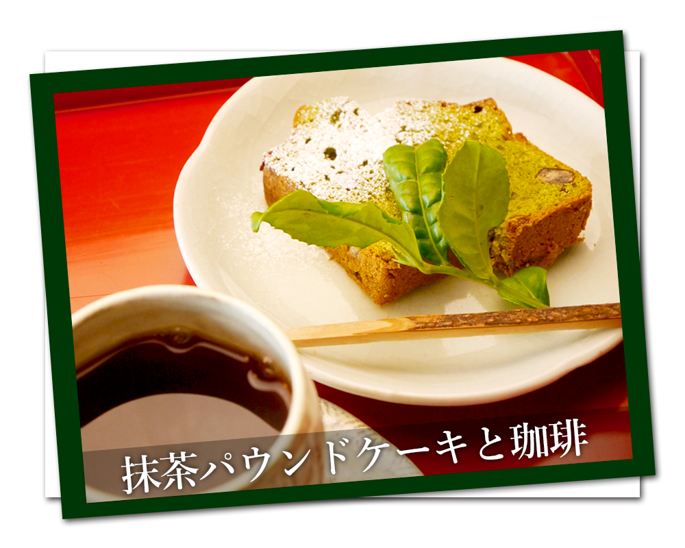 抹茶パウンドケーキと珈琲
